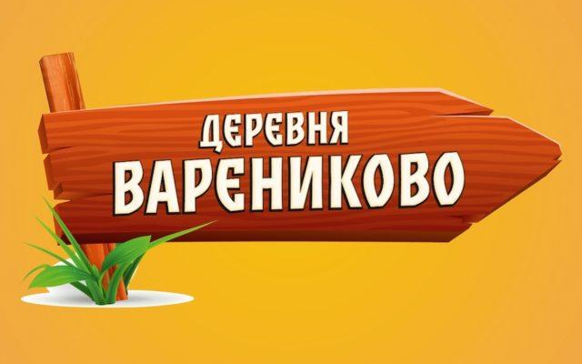 вареники Деревня Варениково
