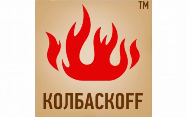 колбаскофф
