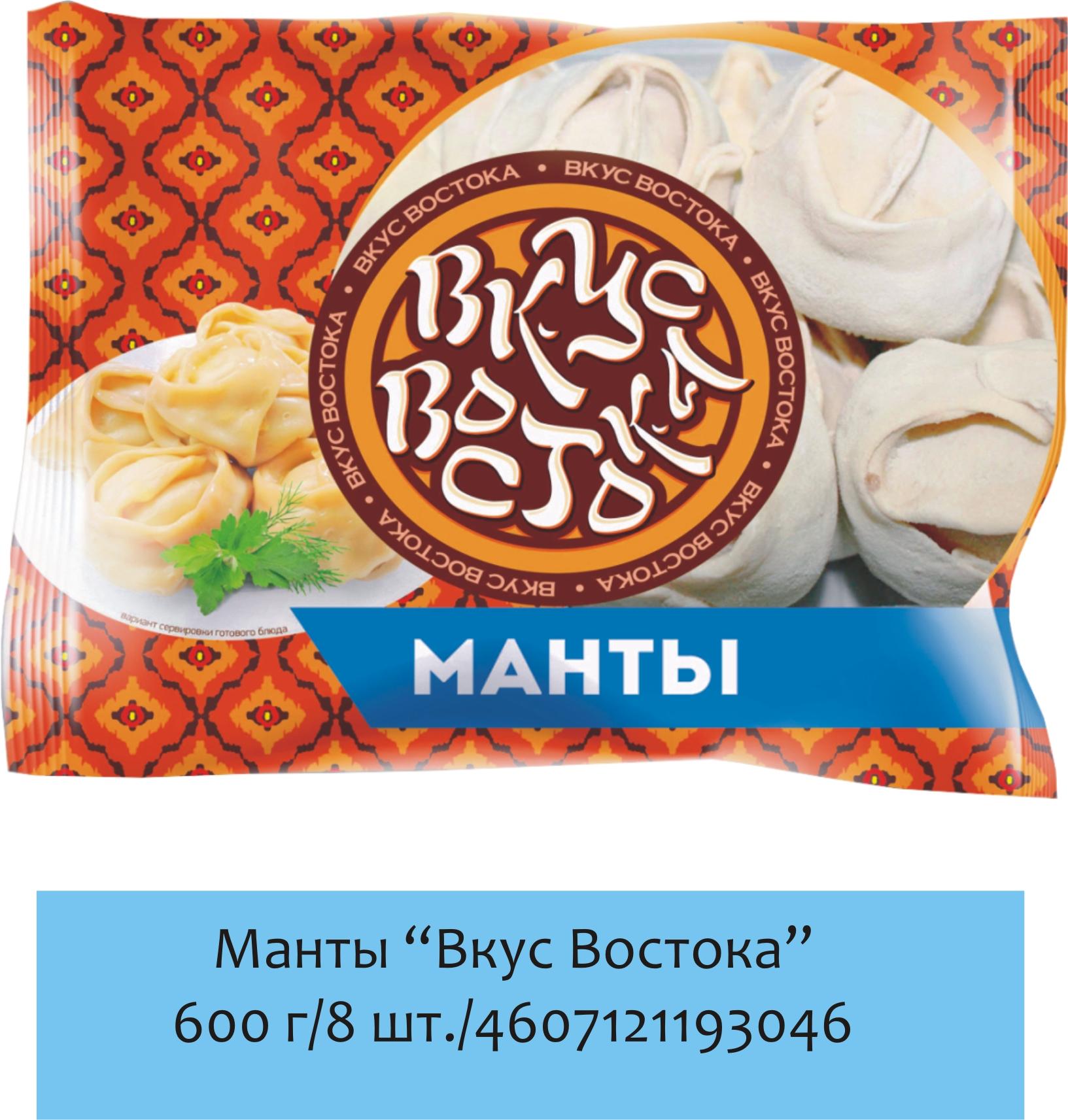 манты Вкус Востока