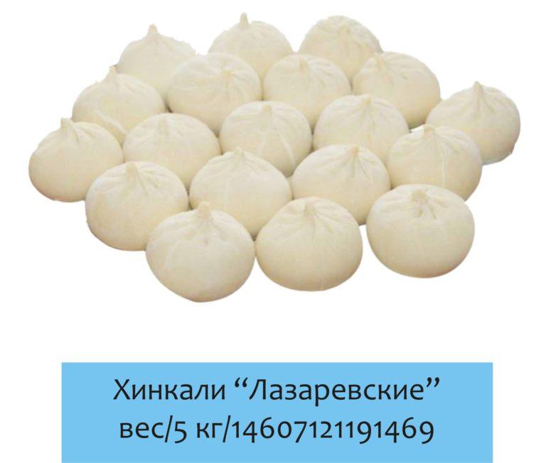 хинкали Лазаревские весовые