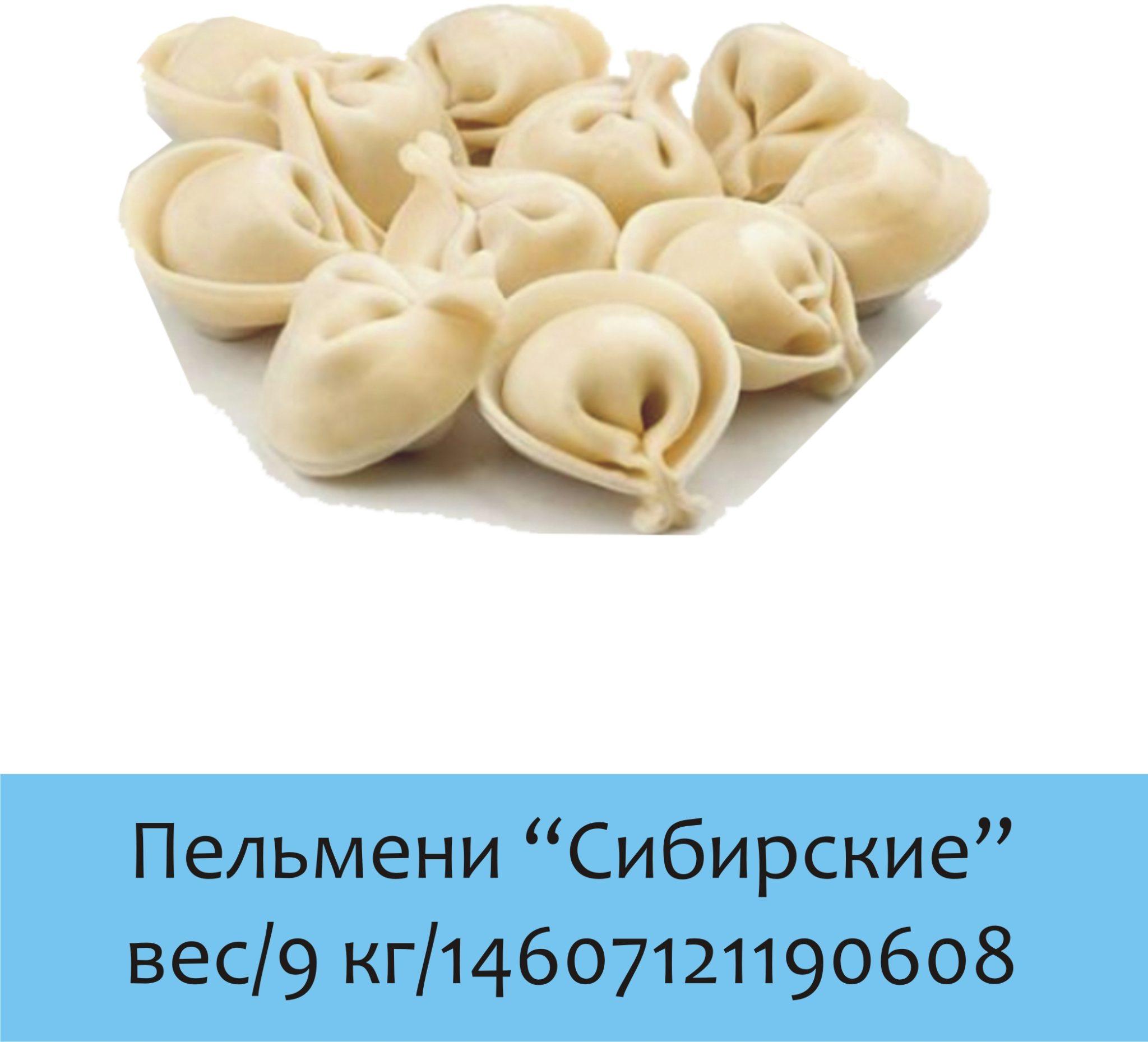 пельмени Сибирские весовые