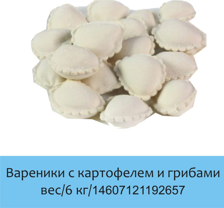 вареники с картофелем и грибами весовые