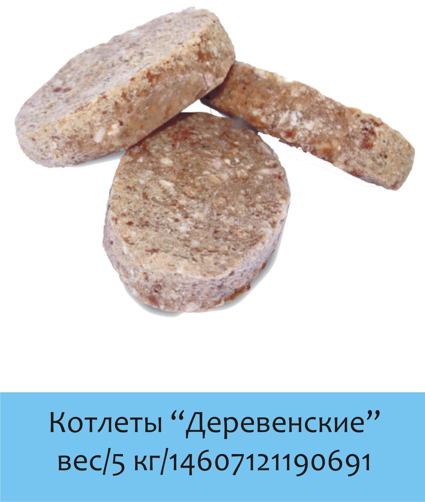 котлеты Деревенские весовые