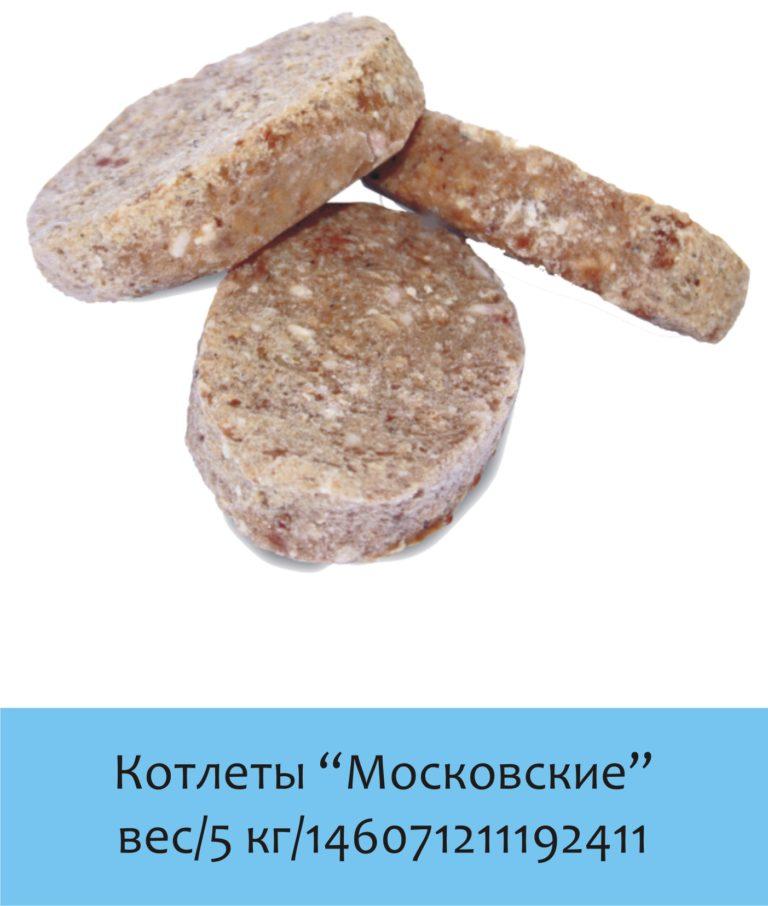 котлеты Московские весовые