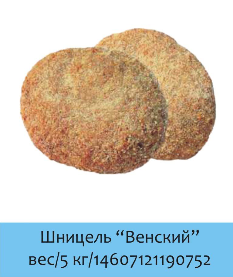 шницель Венский весовые