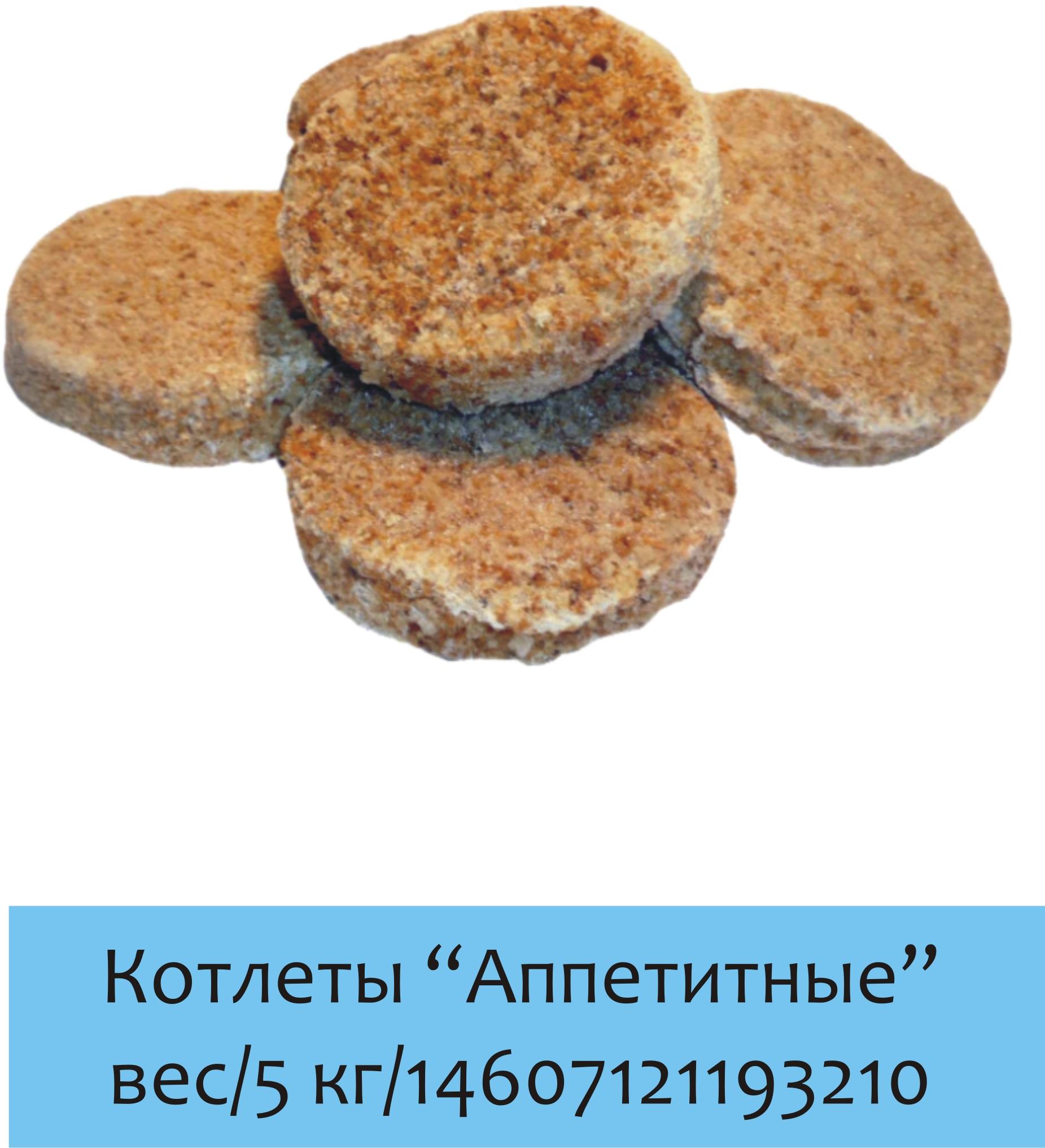 котлеты Аппетитные весовые