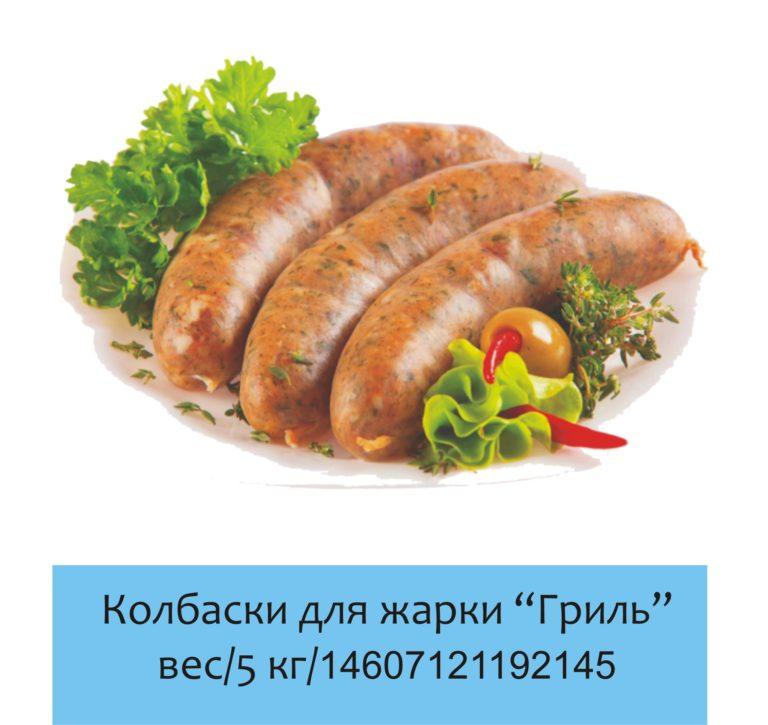 колбаски для жарки Гриль весовые