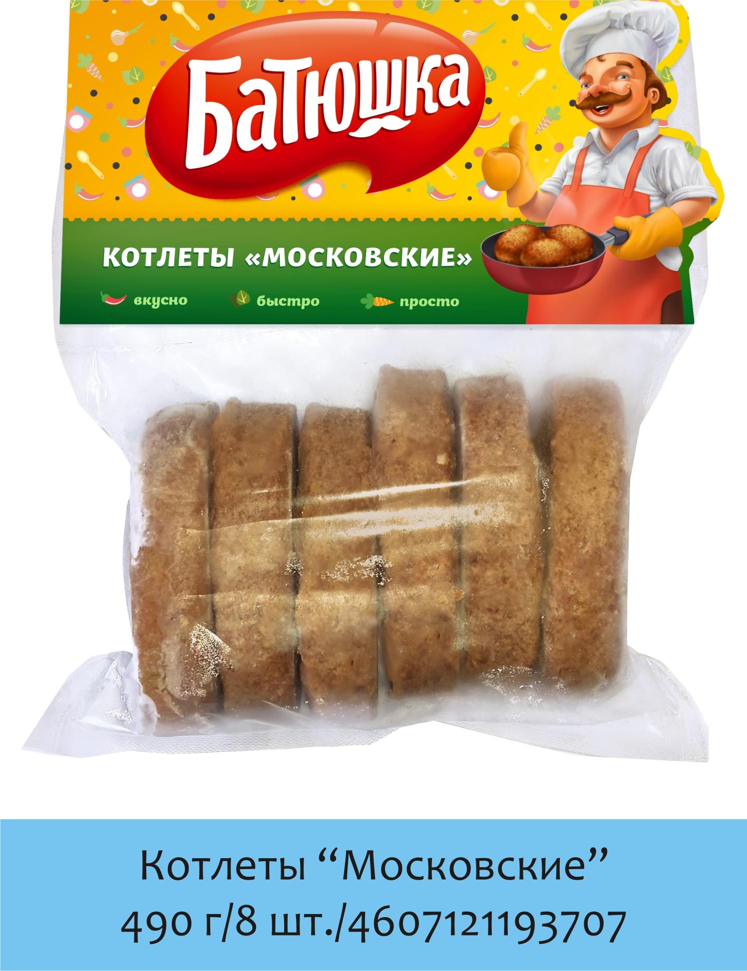 котлеты Батюшка Московские