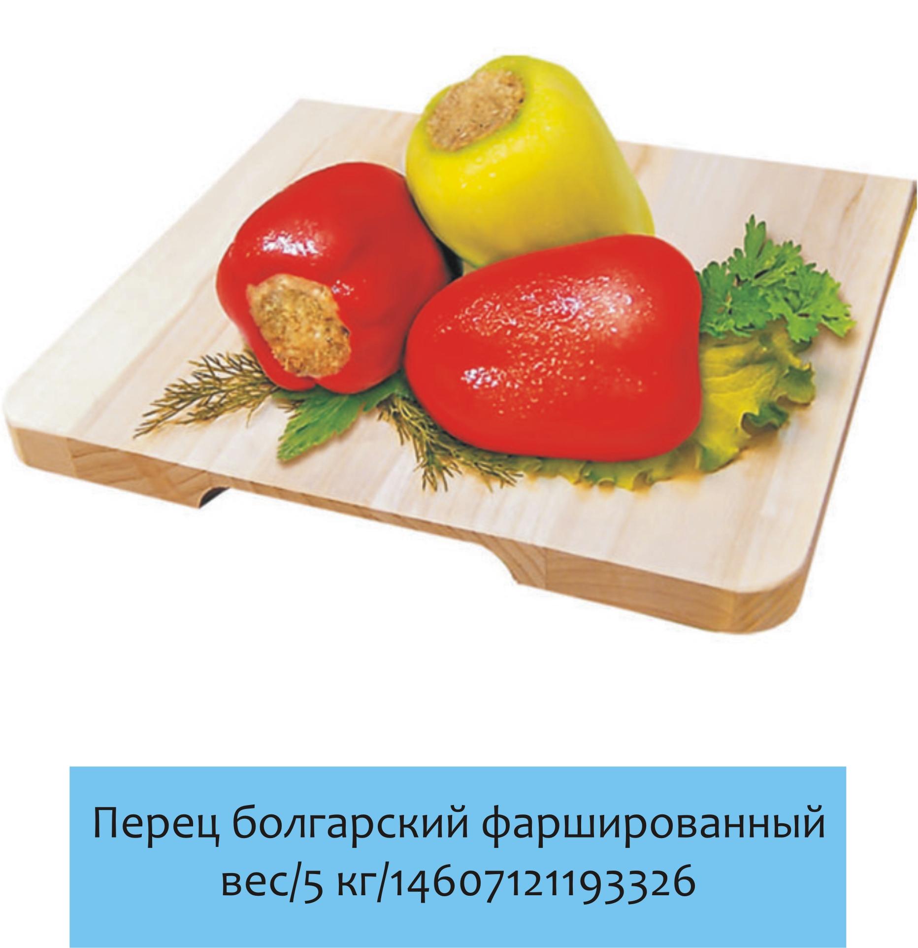 перец болгарский фаршированные весовые