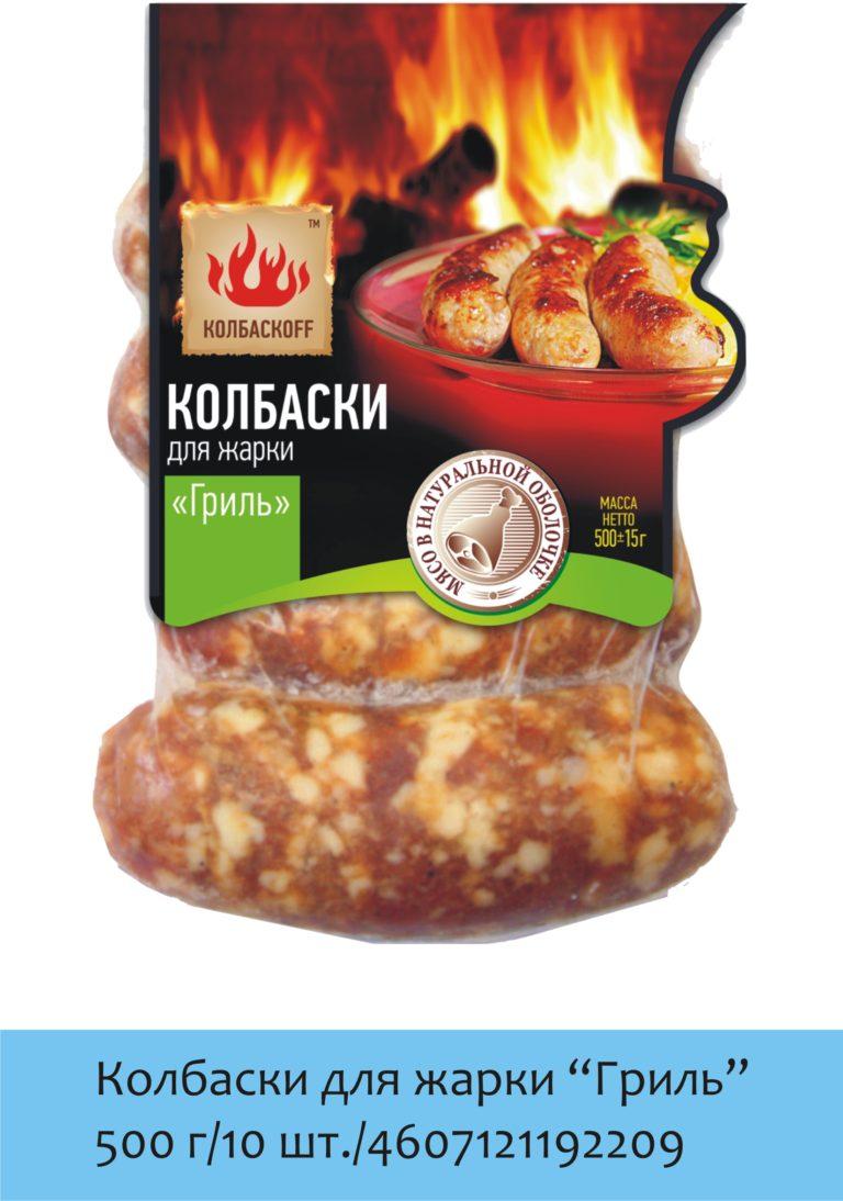 колбаски для жарки гриль