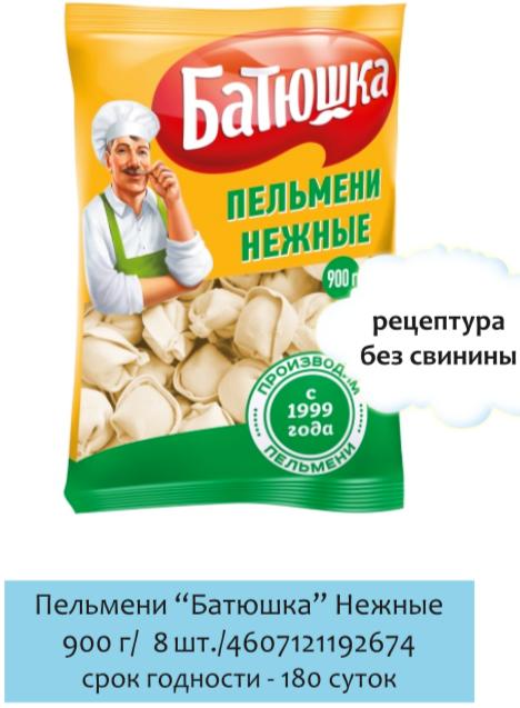Пельмени Батюшка Нежные