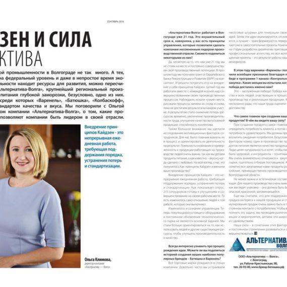 Кайдзен и сила коллектива. Интервью с Климовой О. В.