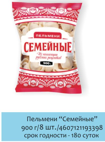 pelmeni_semeynye