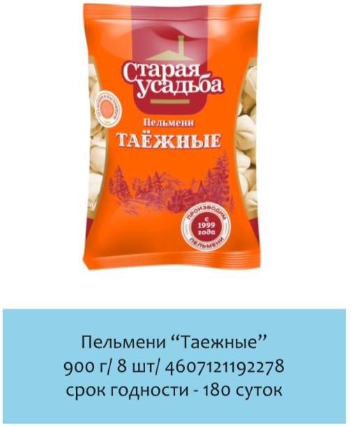 pelmeni_taezhnye_staraya_usadba