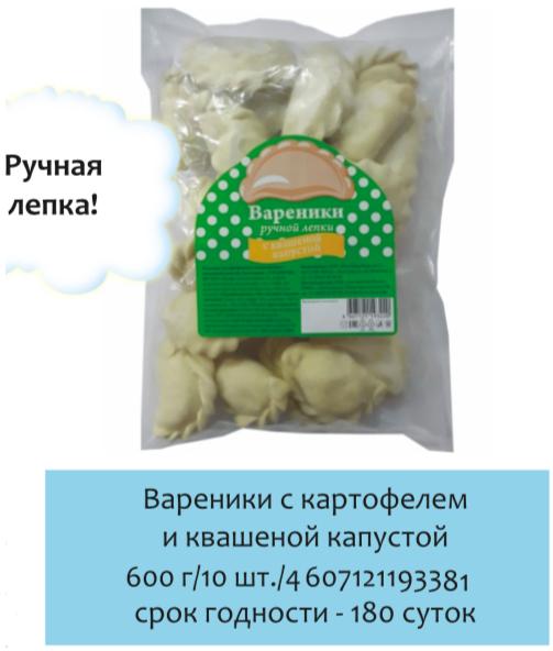 vareniki_s_kvashenoy_kapustoy