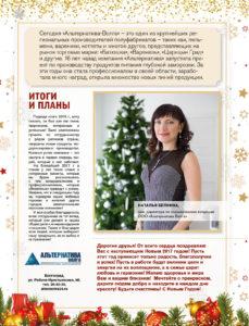 Поздравление с Новым 2017 годом от Белкиной Н.В.