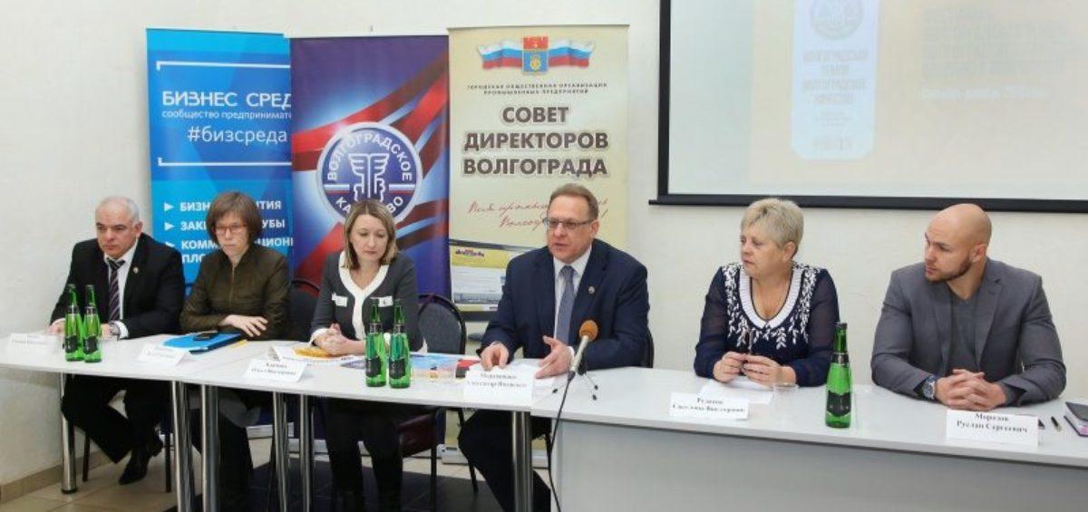 Альтернатива-Волга и Волгоградское качество