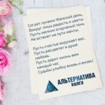 Альтернатива-Волга и 8 марта