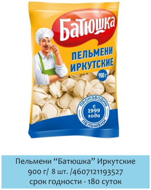 batushka_irkutskie