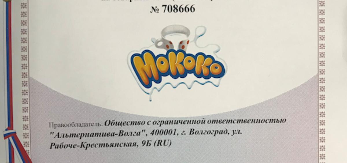 tovarniy_znak_Mokoko