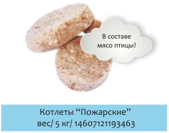 kotlety_pozharskie_ves