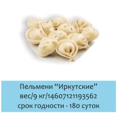 pelmeni_irkutskie_ves