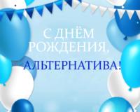 26-й День рождения